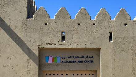Al Qattara Arts Centre virtual tour
