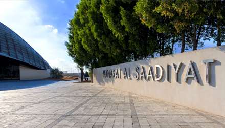 Manarat Al Saadiyat virtual tour