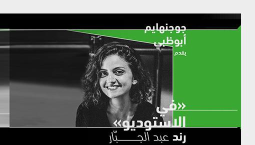 جوجنهايم أبوظبي: في الاستوديو مع رند عبد الجبّار