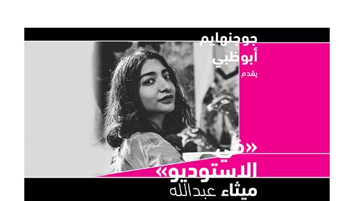 جوجنهايم أبوظبي: في الاستوديو مع ميثاء عبد الله