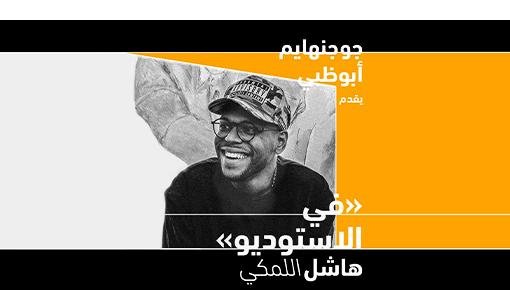 جوجنهايم أبوظبي: في الاستوديو مع هاشل اللمكي