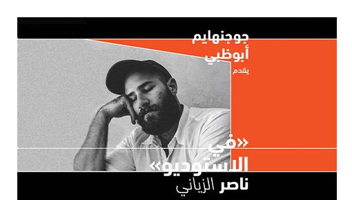 جوجنهايم أبوظبي: في الاستوديو مع ناصر الزياني