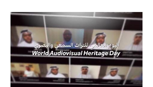 اليوم العالمي للتراث السمعي والبصري: أربع شخصيات، أربع محاور
