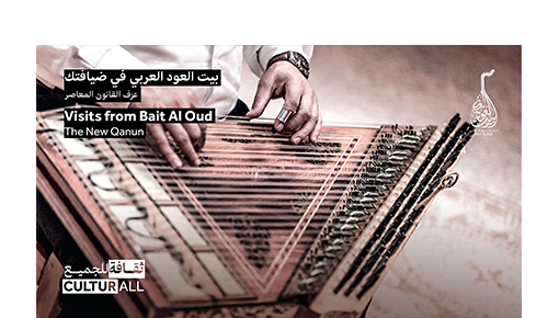 بيت العود العربي في ضيافتك: عزف القانون المعاصر