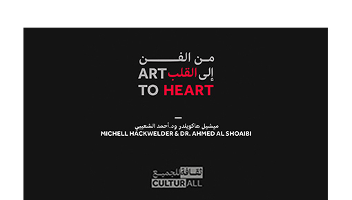 Art to Heart: A Conversation with Dr. Ahmed Al Shoaibi
