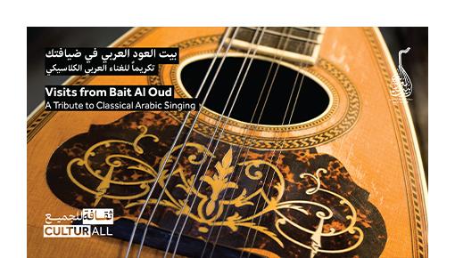 بيت العود العربي في ضيافتك: تكريماً للغناء العربي الكلاسيكي