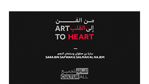 Art to Heart: A Conversation with Salman Al Najem