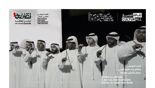 أصوات الإمارات: أحمد الحوسني وفنانو بيت العود العربي وفيصل الساري وفرقته