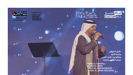 أصوات الإمارات: نجمة الكور، وطارق المنهالي وفيصل الجاسم
