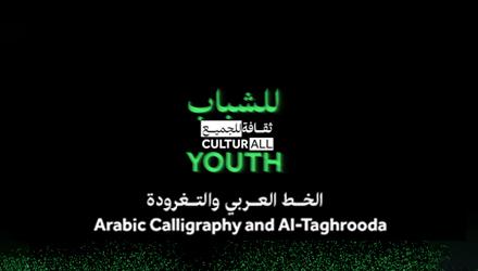 الخط العربي والتغرودة