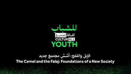 The Camel and the Falaj: Foundations of a New Society