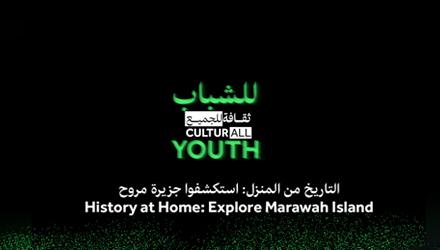 History at Home: Explore Marawah Island