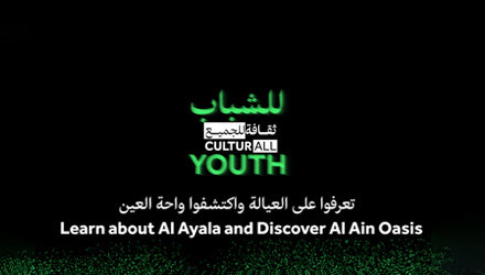 Learn about Al Ayala and discover Al Ain Oasis