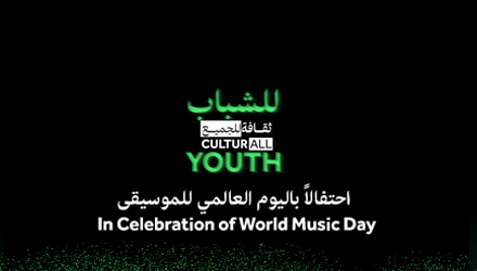 احتفالاً باليوم العالمي للموسيقى