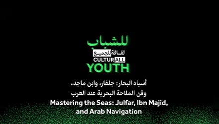Mastering the Seas: Julfar, Ibn Majid, and Arab Navigation